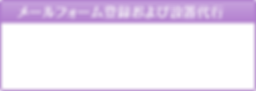 オプション:メールフォーム登録および設置代行5,000円+消費税