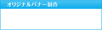 オプション:オリジナルバナー制作5,000円~+消費税・要お見積