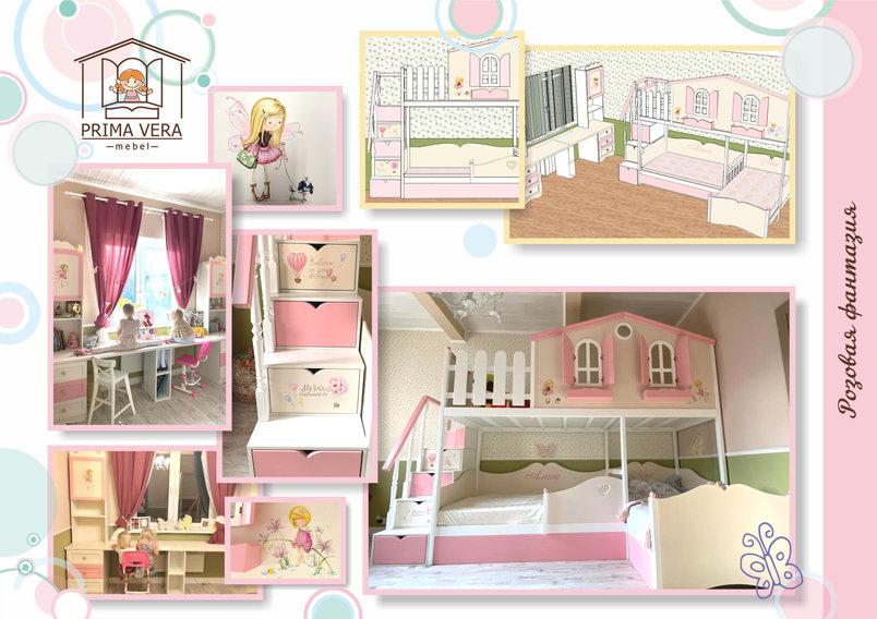 Комната для девочек Розовая фантазия.jpg
