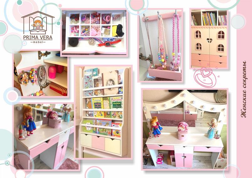 Мебель для девочек Женские секреты.jpg