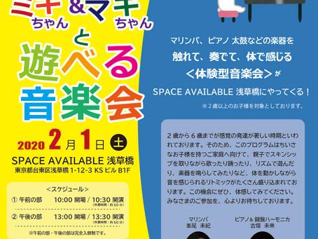 2/1(土) 子供向け音楽イベント開催のお知らせ