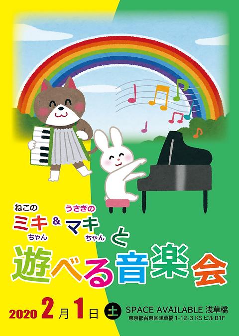 ミキマキちゃんの音楽会サイト用_アートボード 1.png