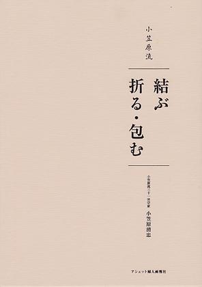 "Ogasawara-ryu Arts ""結ぶ、折る・包む"""