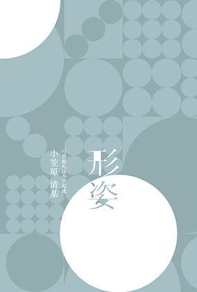 形姿 Narikatachi / Japanese