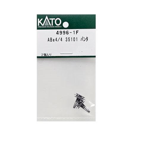 Kato Pantograph-Set zu RhB ABe 8/12 Allegra
