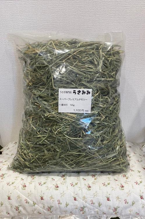 3-エレンズ産スーパープレミアムチモシー 1番刈り 1kg