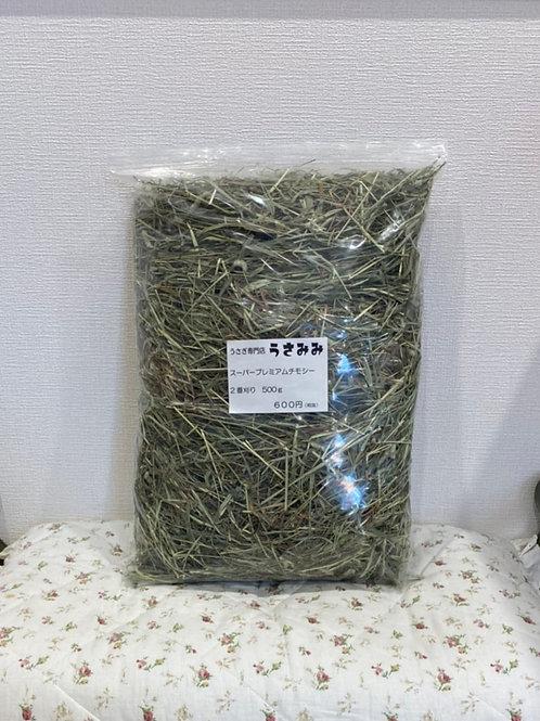 エレンズ産スーパープレミアムチモシー 2番刈り500g