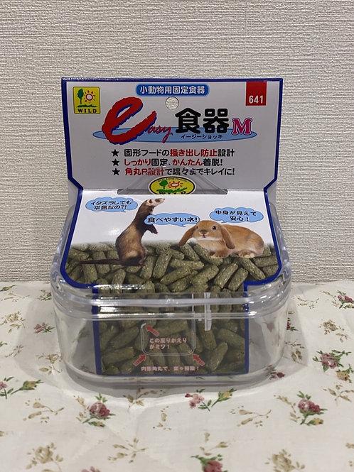 32-イージー食器M