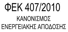 ΚΕΝΑΚ ενεργειακά πιστοποιητικά 407/2010 Αθήνα Εξάρχεια