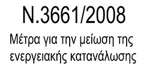 ΚΕΝΑΚ ενεργειακά πιστοποιητικά 3661/2008  Βύρωνας Περιστέρι