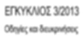 Νόμος αυθαιρέτων 4178/2013 Εγκύκλιος 3/2013 διευκρινήσεις