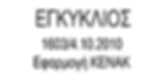 ΚΕΝΑΚ ενεργειακά πιστοποιητικά εγκύκλιος Κηφισιά Θεσαλλονίκη Ξάνθη Κομοτηνή Καστοριά Γιάννενα