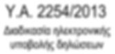 Νόμος αυθαιρέτων 4178/2013 Διαδικασία ηλεκτρονικής υποβολής αυθαιρέτων