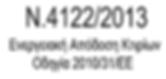 Ενεργειακή Απόδοση Κτιρίων 4122/2013 πειραιάς Γλυφάδα Βάρη Βάρκιζα Ραφήνα Μαρούσι Ηράκλειο