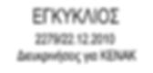 Εγκύκλιος Διευκρινίσεις 2010 Σέρρες Χανιά Ρέθυμνο Κέρκυρα Σαντορίνη Πάρος Μύκονος