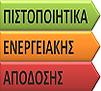 Ενεργειακά πιστοποιητικά Αθήνα φθηνά αυθημερόν