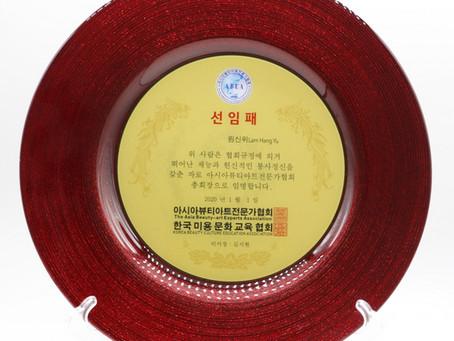 本公司院長Gloria(림신위)獲委任為韓國總會長