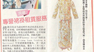 Featured in China Press (中国报); the most influential Chinese newspaper in Malaysia.