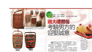 Featured in Sin Chew Daily (星洲日报); a leading Chinese language newspaper in Malaysia - Part 1.