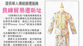 Featured in Sin Chew Daily (星洲日报); a leading Chinese language newspaper in Malaysia.