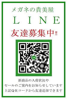 」LINE募集.jpg