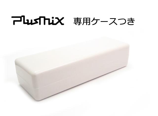プラスミックス241-1 (5)