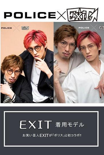 EXIT×POLICE3.jpg