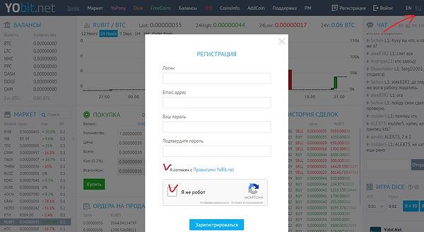 регистрация на бирже yobit, как зарегистрироваться на yobit, биржи криптовалют, yobit обзор, ебит регистрация, инструкция биржи yobit, yobit foto, yobit фото, yobit картинки, открыть счет на бирже yobit