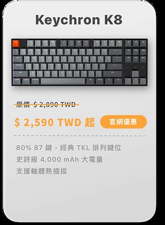 購買-MOB_K8.png