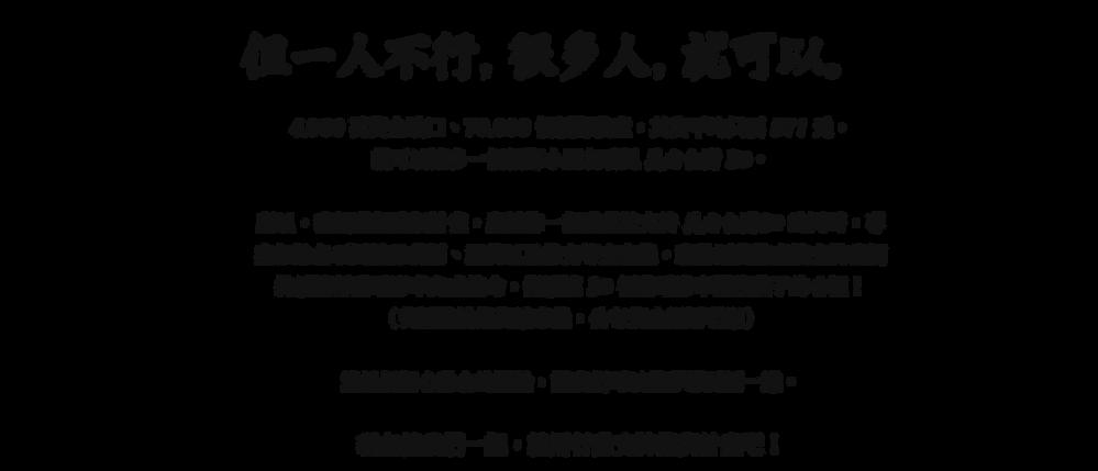 但一人不行,很多人,就可以。  4,000 萬資金缺口、70,000 個偏鄉孩童,其實平均只要 571 元,就可以讓多一個偏鄉小朋友看見《美力台灣 3D》。   所以,我們發起這個計畫,邀請你一起進戲院支持《美力台灣3D》的同時,專案扣除各項回饋品費用、運費以及雜支等支出後,剩餘經費將直接支持我們持續讓行動電影車完成使命,繼續讓 3D 行動電影車開進孩子的心裡!(費用將於集資結束後,公布資金運用明細)  這是個起心動念的開始,讓我們可以離夢想更近一點。現在就我們一起,就用行動支持集資計畫吧!