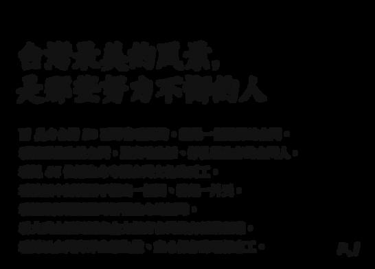 台灣最美的風景,是那些努力不懈的人  而《美力台灣 3D》要帶你看見的,就是一個這樣的台灣。 看見那些生於台灣,踏實地生活、掙扎著生存的台灣人, 看見 44 位用生命守護台灣文化的百工, 看油紙傘師傅用手糊出一個圓、撐起一片天, 看繃鼓師傅用鼓聲打響生命的迴聲, 看大武山居民用盡全力保育台灣特有種紫斑蝶, 看見以台灣海洋生態為傲、盡心保存的環保志工。