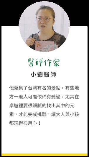 小劉醫生.png