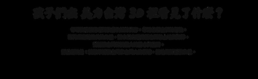 孩子們在《美力台灣 3D》裡看見了什麼? 「認識了好多以前沒聽過、各行各業的『師傅』!」、「要回家告訴爸爸不能將酒瓶丟到峽谷」 、「以後不會在海邊尿尿!」   每場演出都能看到孩童快樂的笑容,帶給他們全新的體驗。影片所傳達的美的力量,也讓小朋友想愛護台灣的土地與海洋,更認識台灣傳統職人的匠心與堅持。
