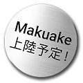 tag_maku.png