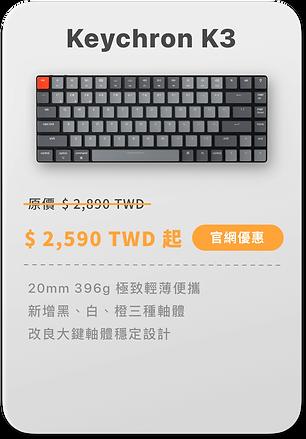 購買-MOB_K3.png