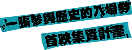 國際橋牌社2 首映集資計畫