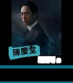 05 演員陣容-P_1.png