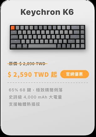 購買-MOB_K6.png