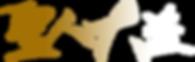 聖人logo.png