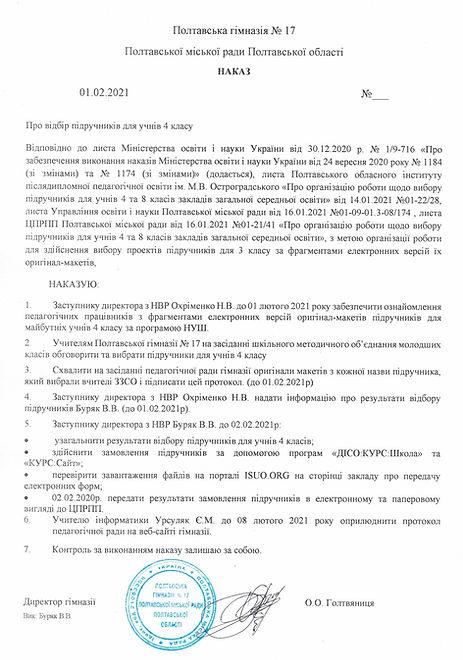 Наказ відбір підручників 4 клас 2021.jpg