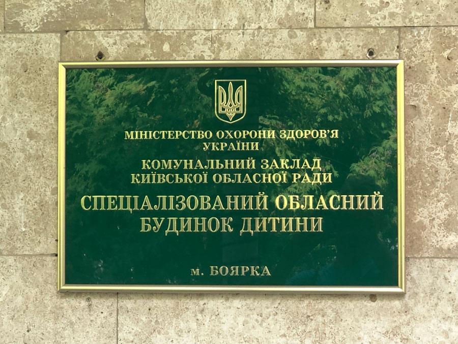 help-orphanage-in-ukraine-08