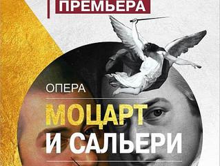 """НОВАТ представляет мультижанровый спектакль """"Моцарт и Сальери"""""""
