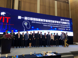 Partner BELKIN Laser Presents the DSLT Technology at 2019 Chinese Research Hospital Association Opht