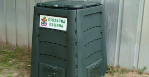 Столичната община предоставя 1600 компостери на домакинства