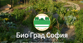 Био Град София