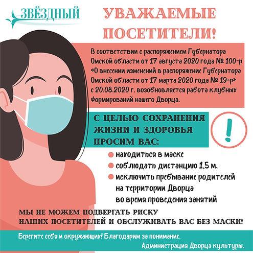 маска.jpg
