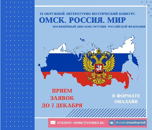 омск россия мир.jpg