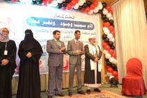 Monareliefye.org honoring 40 mothers in Sana'a