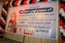 منظمة منى تكرم في صنعاء 40 اما مؤثرة في المجتمع بمناسبة عيد الام العالمي 21 مارس