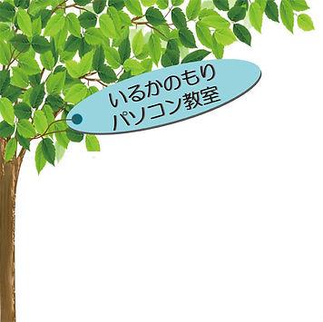いるかのもり-チラシ使用イラスト-2.jpg